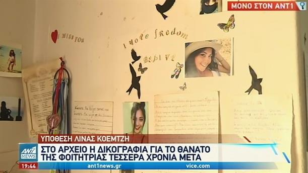 Η μητέρα της Λίνας Κοεμτζή στον ΑΝΤ1 για την αρχειοθέτηση της υπόθεσης