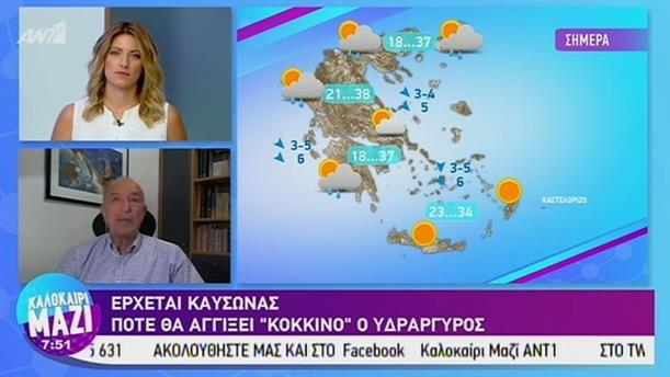 Καιρός - ΚΑΛΟΚΑΙΡΙ ΜΑΖΙ - 01/08/2019