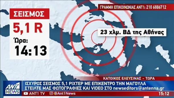 Κάτοικος Ελευσίνας στον ΑΝΤ1 για τον σεισμό
