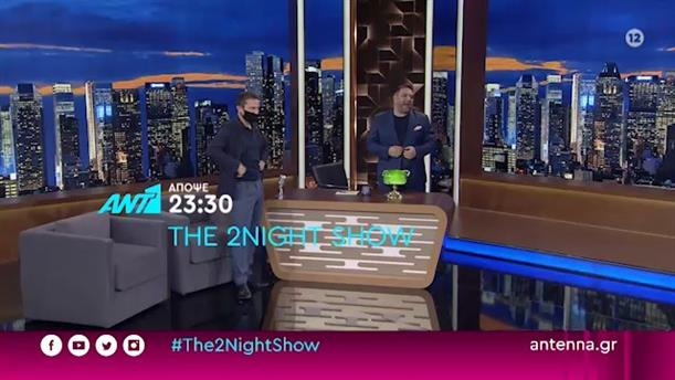 THE 2NIGHT SHOW - Πέμπτη 19/11