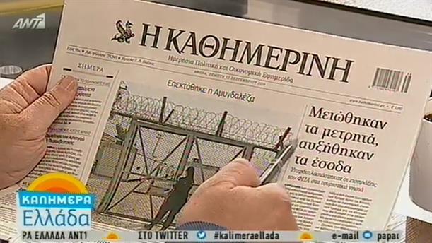 Εφημερίδες (22/09/2016)