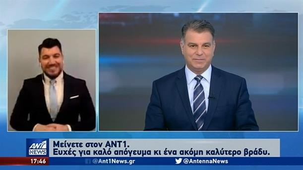 ANT1 NEWS 09-05-2020 ΣΤΗ ΝΟΗΜΑΤΙΚΗ