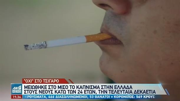 Τεράστια μείωση του αριθμού των καπνιστών στην Ελλάδα