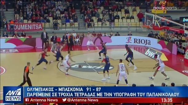 """Euroleague: Σε """"τροχιά"""" 4άδας παρέμεινε ο Ολυμπιακός"""