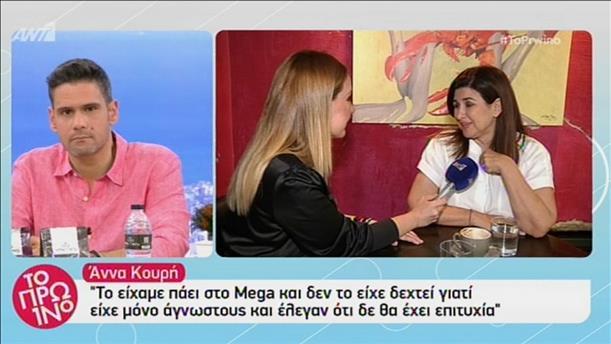 """Άννα Κουρή: Η """"Βάνα Δάγκα"""" των """"Μεν και Δεν"""" στο Πρωινό"""
