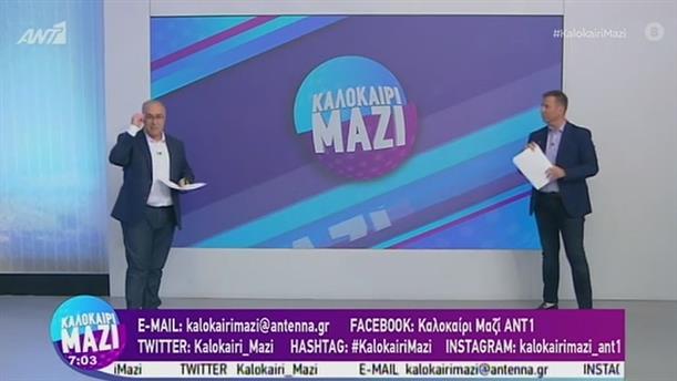 ΚΑΛΟΚΑΙΡΙ ΜΑΖΙ - 06/07/2020