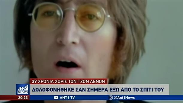 Τζον Λένον: σαν σήμερα δολοφονήθηκε ο θρυλικός τραγουδιστής
