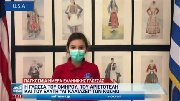 Παγκόσμια Ημέρα Ελληνικής Γλώσσας: βίντεο με μαθητές από όλον τον κόσμο
