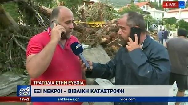 Δραματικές καταγγελίες στον ΑΝΤ1 για την φονική κακοκαιρία στην Εύβοια