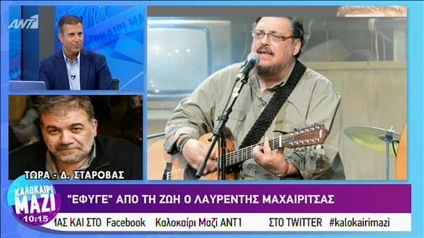 Ο Δημ. Σταρόβας μίλησε στον ΑΝΤ1 για το θάνατο του Λαυρ. Μαχαιρίτσα