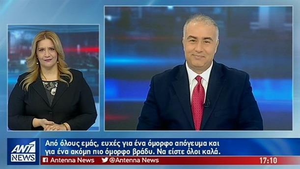ANT1 NEWS 27-01-2019 ΣΤΗ ΝΟΗΜΑΤΙΚΗ