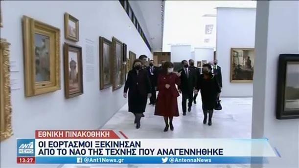 25η Μαρτίου: η έναρξη των εορταστικών εκδηλώσεων έγινε στην Εθνική Πινακοθήκη