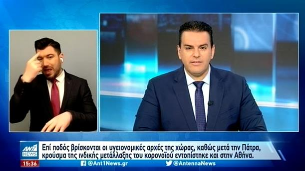 ANT1 NEWS 25-04-2021 ΣΤΗ ΝΟΗΜΑΤΙΚΗ
