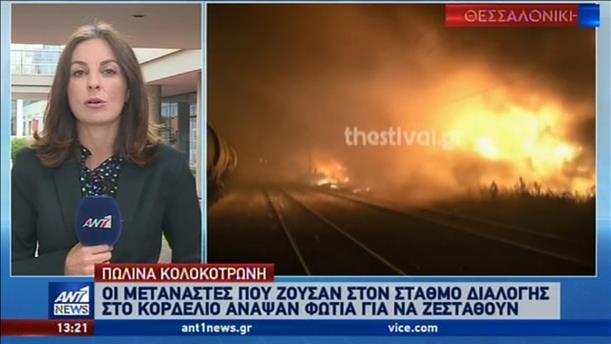 Φωτιά σε βαγόνια του ΟΣΕ