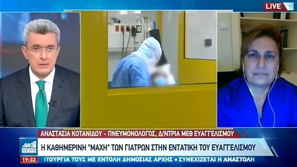 """Κορονοϊός - Κοτανίδου στον ΑΝΤ1: """"Οξυγόνο"""" τα εξιτήρια για την """"ασφυξία"""" στις ΜΕΘ"""