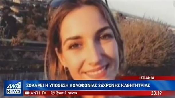 Εθνικό πένθος στην Ισπανία για τη δολοφονία μιας νεαρής καθηγήτριας