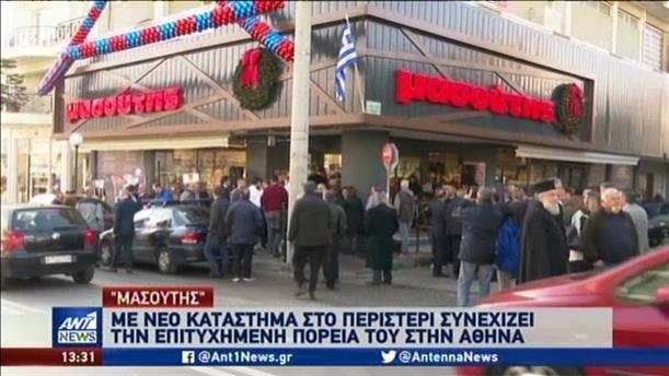 """Νέο κατάστημα """"Μασούτης"""" άνοιξε στο Περιστέρι"""