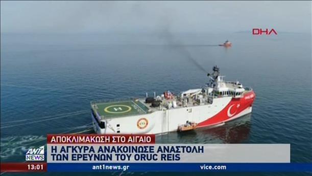 «Παγώνει» τις έρευνες και ζητεί διάλογο η Τουρκία