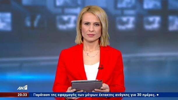 ANT1 NEWS 11-04-2020 ΣΤΙΣ 19:30