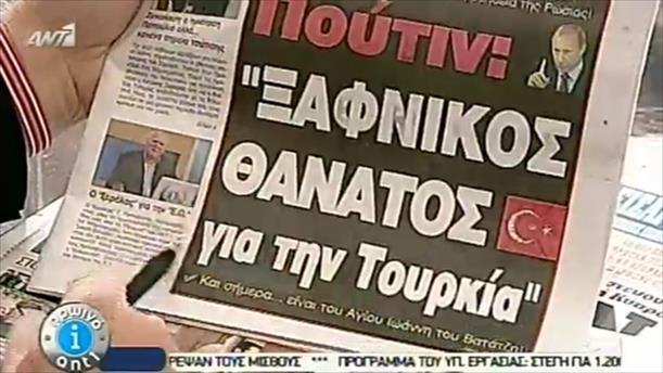 Εφημερίδες (04/11/2014)