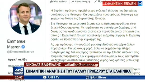 Νέα παρέμβαση Μακρόν και μάλιστα στα ελληνικά