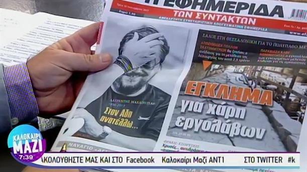 Εφημερίδες - ΚΑΛΟΚΑΙΡΙ ΜΑΖΙ – 10/09/2019
