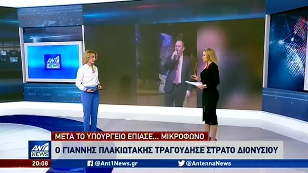 Ο Γιάννης Πλακιωτάκης έπιασε το… μικρόφωνο