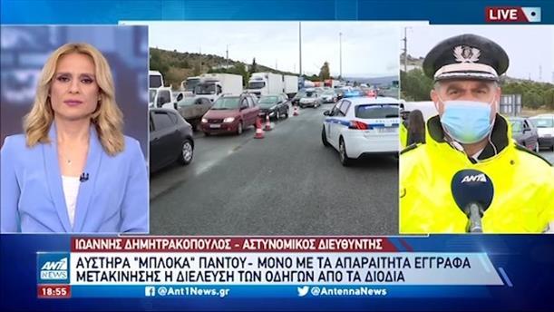 Ο Ιωάννης Δημητρακόπουλος στον ΑΝΤ1 για την κίνηση στα διόδια