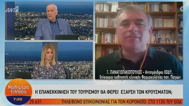 Γιώργος Παναγιωτακόπουλος – Αντιπρόεδρος ΕΟΔΥ – ΚΑΛΗΜΕΡΑ ΕΛΛΑΔΑ – 16/06/2020