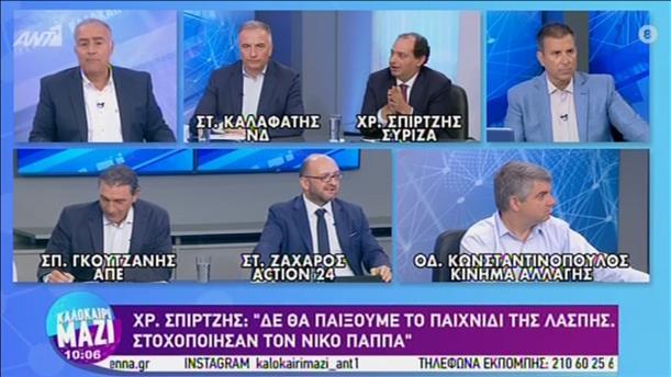 """Καλαφάτης - Σπίρτζης - Κωνσταντινόπουλος στην εκπομπή """"Καλοκαίρι Μαζί"""""""