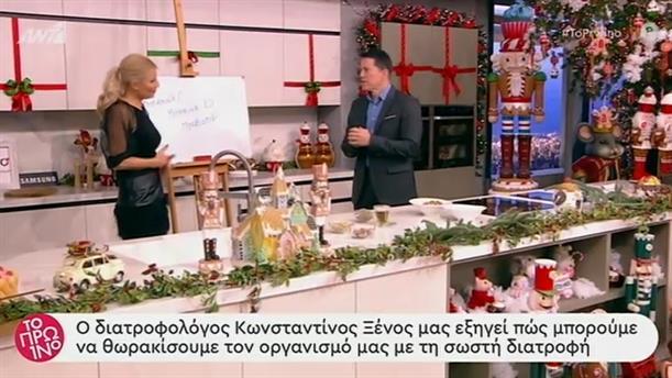 Θωράκιση του οργανισμού με σωστή διατροφή – Το Πρωινό – 12/12/2019