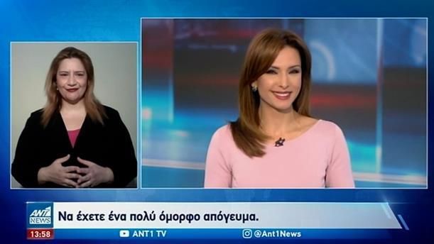 ANT1 NEWS 22-04-2021 ΣΤΗ ΝΟΗΜΑΤΙΚΗ