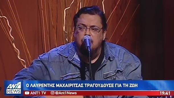 Αφιέρωμα του ΑΝΤ1 στη μουσική διαδρομή του Λαυρέντη Μαχαιρίτσα