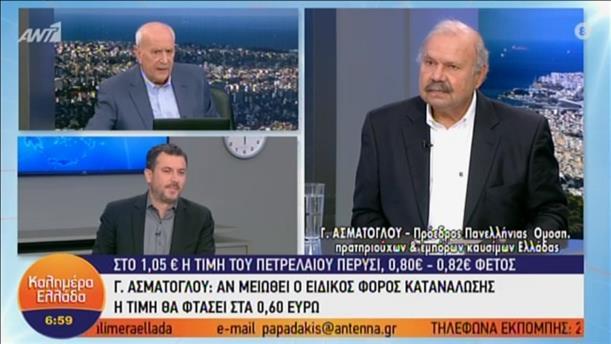 """Ο Γιώργος Ασμάτογλου στην εκπομπή """"Καλημέρα Ελλάδα"""""""