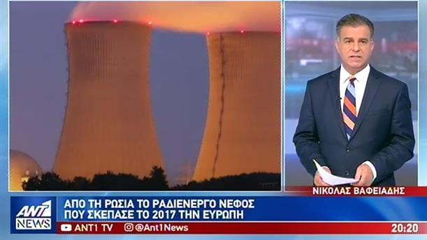 Από την Ρωσία η διαρροή ραδιενέργειας το 2017 που έφτασε και στην Ελλάδα