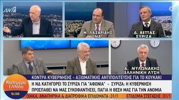 """Λαζαρίδης - Βέττας - Μυλωνάκης στην εκπομπή """"Καλημέρα Ελλάδα"""""""