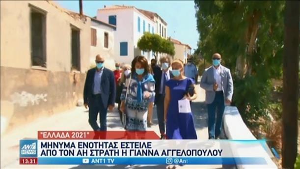 """Τον Άι Στράτη επισκέφτηκε η πρόεδρος της Επιτροπής """"Ελλάδα 2021"""""""