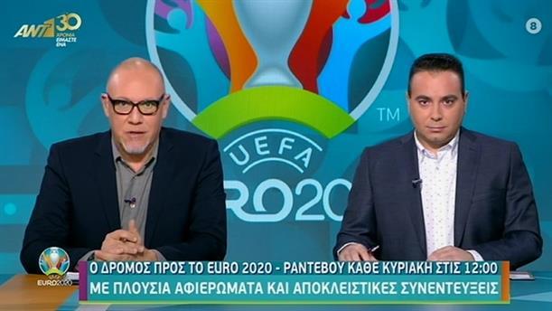 Ο ΔΡΟΜΟΣ ΠΡΟΣ ΤΟ EURO 2020 – ΕΠΕΙΣΟΔΙΟ 2