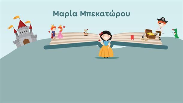 Οι αγαπημένοι μας διαβάζουν παραμύθια - Μαρία Μπεκατώρου