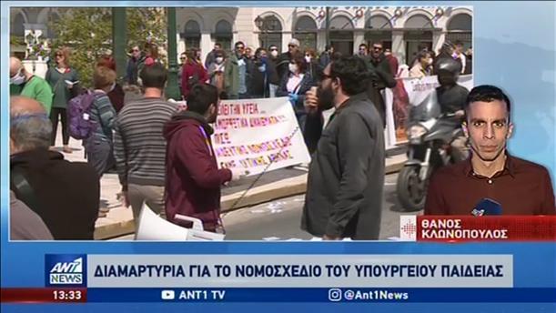 Συλλαλητήρια για τις αλλαγές στην Παιδεία