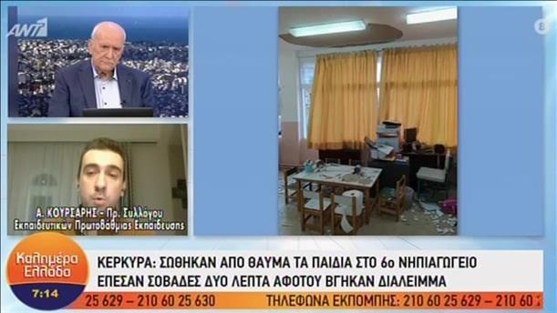 Έπεσαν σοβάδες μέσα σε σχολική αίθουσα στην Κέρκυρα