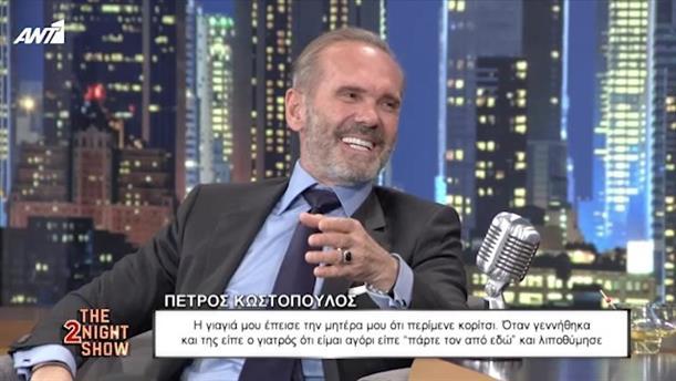 THE 2NIGHT SHOW - Πέτρος Κωστόπουλος