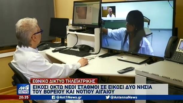 Εθνικό Δίκτυο Τηλεϊατρικής: νέοι σταθμοί σε 22 νησιά