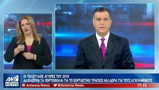 ANT1 NEWS 30-12-2018 ΣΤΗ ΝΟΗΜΑΤΙΚΗ