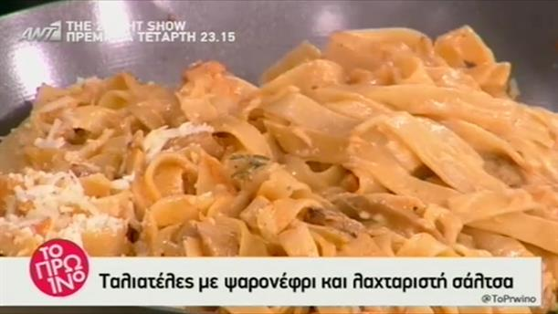 Ταλιατέλες με ψαρονέφρι και λαχταριστή σάλτσα.