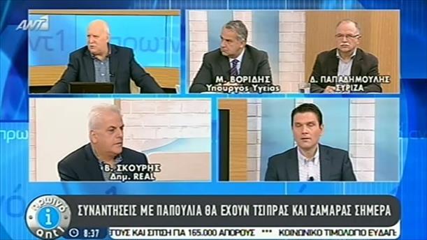 Πρωινό ΑΝΤ1 – Εκπομπή - 03/11/2014