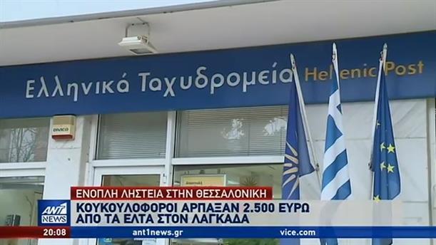 Ληστεία σε υποκατάστημα των ΕΛΤΑ, στην Θεσσαλονίκης