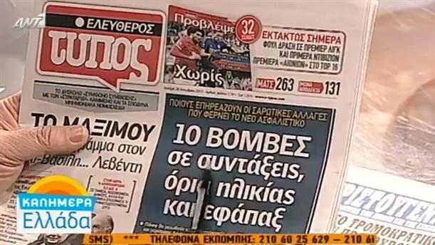 Εφημερίδες (28/12/2015)