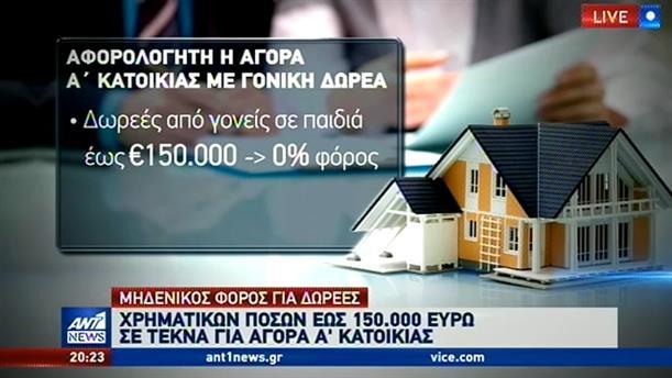 Μηδενικός φόρος για χρηματικές δωρεές από γονείς προς τα παιδιά τους