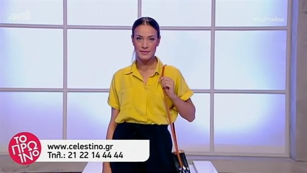 ΜΟΔΑ – ΤΟ ΠΡΩΙΝΟ – 14/05/2019